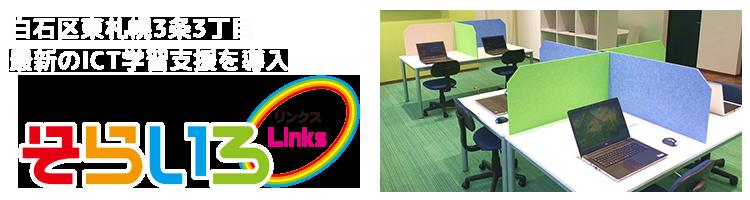 白石区東札幌3条3丁目のICT学習支援を導入した、児童発達支援放課後等デイサービス「そらいろリンクス」