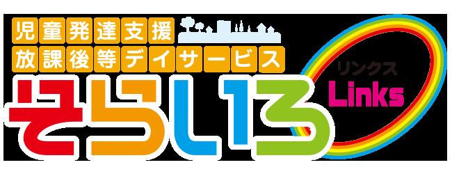 白石区東札幌3条3丁目のICT学習支援を導入した、児童発達支援放課後等デイサービス「そらいろLinksリンクス」